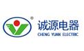 湖南诚源电器股份有限公司