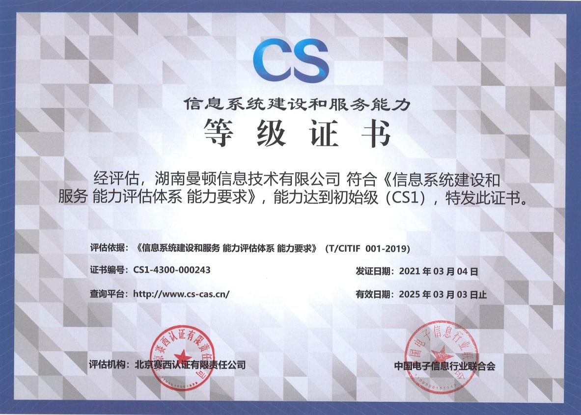 """致力于成为""""企业数字化转型的设计院"""",湖南曼顿信息技术有限公司再添新资质!—— CS 等级证书"""